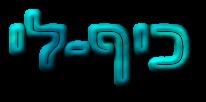 https://kef-li.com/wp-content/uploads/לוגו.png